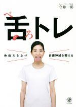舌トレ 免疫力を上げ自律神経を整える(単行本)