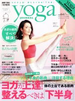 ヨガジャーナル日本版(隔月刊誌)(vol.64 2019 4/5月号)(雑誌)