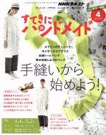 すてきにハンドメイド(月刊誌)(4 2019)(型紙付)(雑誌)