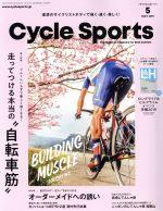 CYCLE SPORTS(月刊誌)(2019年5月号)(雑誌)