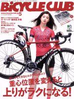 BiCYCLE CLUB(月刊誌)(2019年5月号)(雑誌)