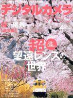 デジタルカメラマガジン(月刊誌)(2019年4月号)(雑誌)
