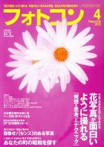 フォトコン(月刊誌)(2019年4月号)(雑誌)