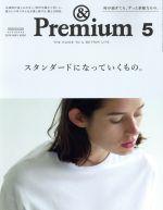 & Premium(月刊誌)(2019年5月号)(雑誌)