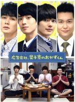 ドラマ「広告会社、男子寮のおかずくん」DVD-BOX(通常)(DVD)