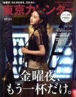 東京カレンダー(月刊誌)(no.214 2019年5月号)(雑誌)