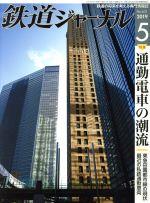 鉄道ジャーナル(月刊誌)(No.631 2019年5月号)(雑誌)