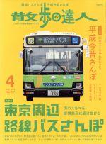散歩の達人(月刊誌)(No.277 2019年4月号)(雑誌)