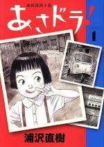 あさドラ!(1)(ビッグCスペシャル)(大人コミック)