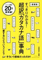 超訳「カタカナ語」事典 愛蔵版すっきりわかる!