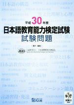 日本語教育能力検定試験 試験問題(平成30年度)(単行本)
