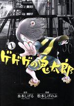 ゲゲゲの鬼太郎(コロコロ版)(1)(てんとう虫CSP)(大人コミック)