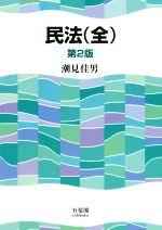 民法(全) 第2版(単行本)