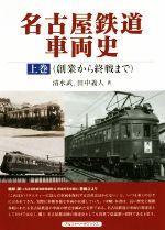 名古屋鉄道車両史 創業から終戦まで(上巻)(単行本)