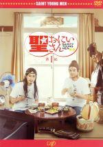 劇場版「聖☆おにいさん」第1紀(通常)(DVD)