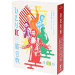 Act Against AIDS 2018『平成三十年度! 第三回ひとり紅白歌合戦』~ひとり紅白歌合戦三部作 コンプリートBOX - 大衆音楽クロニクル~(初回限定版)(Blu-ray Disc)(三方背ケース、コンプリートブック付)(BLU-RAY DISC)(DVD)
