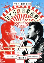 Act Against AIDS 2018『平成三十年度! 第三回ひとり紅白歌合戦』(通常版)(Blu-ray Disc)(BLU-RAY DISC)(DVD)