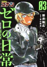 名探偵コナン ゼロの日常(3)(サンデーCSP)(大人コミック)