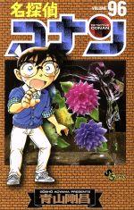 名探偵コナン(96)(サンデーC)(少年コミック)