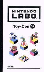 Nintendo Labo Toy-Con 04:VR Kit ちょびっと版(バズーカのみ)(ソフト1本、VRレンズ1セット、他8点付)(ゲーム)
