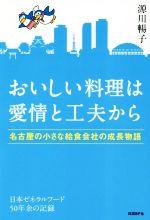 おいしい料理は愛情と工夫から 名古屋の小さな給食会社の成長物語(単行本)