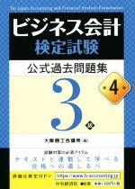 ビジネス会計検定試験 公式過去問題集3級 第4版(単行本)