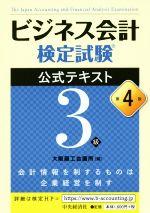 ビジネス会計検定試験 公式テキスト3級 第4版(単行本)