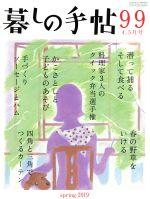 暮しの手帖(隔月刊誌)(99 2019 4‐5月号)(雑誌)
