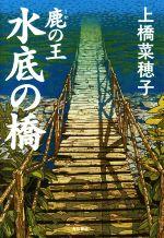 鹿の王 水底の橋(単行本)