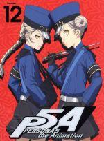 ペルソナ5 12(完全生産限定版)(CD1枚付)(通常)(DVD)