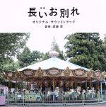映画「長いお別れ」オリジナル・サウンドトラック(通常)(CDA)