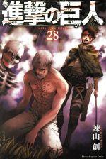 進撃の巨人(28)(マガジンKC)(少年コミック)