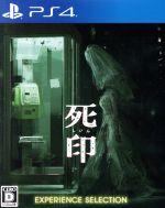 死印 EXPERIENCE SELECTION(ゲーム)