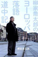 柳家喬太郎のヨーロッパ落語道中記(単行本)