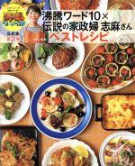 沸騰ワード10×伝説の家政婦志麻さんベストレシピ(TJ MOOK)(単行本)