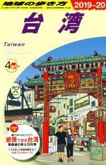 地球の歩き方 台湾 改訂第30版(2019~20)(単行本)