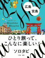 ソロタビ 広島・宮島 ひとり旅って、こんなに楽しい!(単行本)