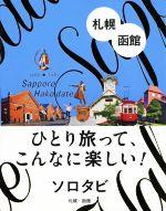 ソロタビ 札幌・函館ひとり旅って、こんなに楽しい!