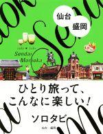 ソロタビ 仙台・盛岡 ひとり旅って、こんなに楽しい!(単行本)