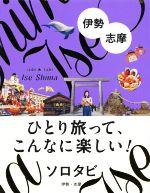 ソロタビ 伊勢・志摩ひとり旅って、こんなに楽しい!