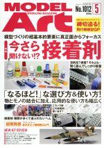 MODEL Art(月刊誌)(No.1012 2019年5月号)(雑誌)