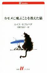 カモメに飛ぶことを教えた猫 改版(白水Uブックス)(新書)