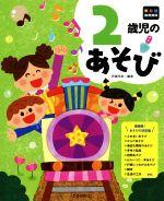 2歳児のあそび(年齢別保育資料シリーズ)(単行本)