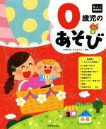 0歳児のあそび(年齢別保育資料シリーズ)(単行本)