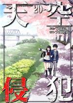 天空侵犯(20)(KCDX)(大人コミック)