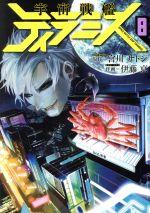 宇宙戦艦ティラミス(8)(バンチC)(大人コミック)
