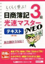 日商簿記3級光速マスターNEO テキスト 第4版(単行本)