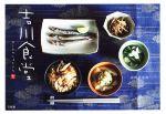 吉川食堂(単行本)