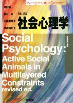 社会心理学 補訂版(New Liberal Arts Selection)(単行本)
