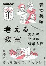 考える教室 大人のための哲学入門 自分の考えを深めていくために(NHK出版学びのきほん 教養・文化シリーズ)(単行本)